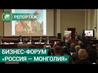 Россия и Монголия подписали соглашения о сотрудничестве. ФАН-ТВ