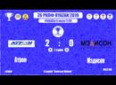 26 РКЛФ Ветеранский Кубок Атрон Мэдисон 2 0