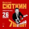 Валерий Сюткин | 26.11.20 | Crocus City Hall