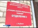 Жители Рыбинска жалуются на сокращение числа подстанций скорой помощи