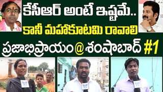 మహాకూటమే రావాలి Shamshabad #1   Public Survey On Telangana Elections 2018   TRS Vs TDP   Myra Media