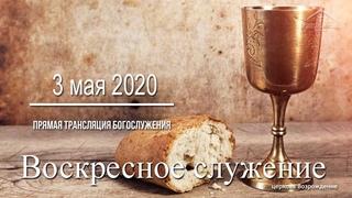 3 мая 2020 / Воскресное служение / Вечеря Господня