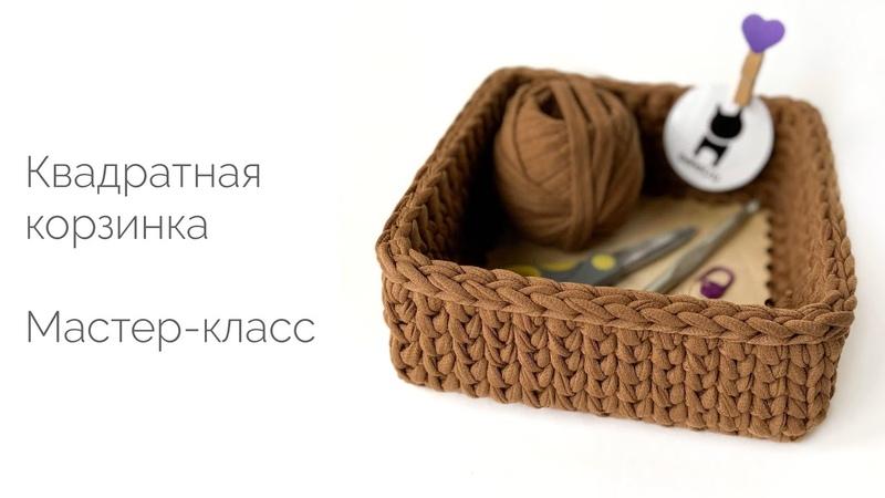 Квадратная корзинка с деревянным дном