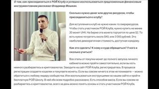 Владимир Мошкин Об Универсальном Денежном Инструменте Нового Поколения - Криптовалюте UMI