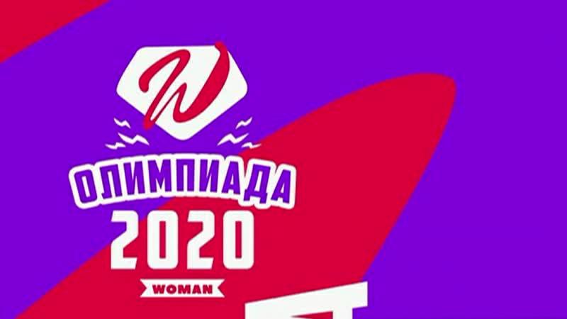 ОлимпиадаSWR 2020 Ведущая поющая Анна Тетерюк 89053075855