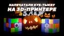 Напечатали КУБ-ТЫКВУ на 3D-принтере! Новые CCC головоломки