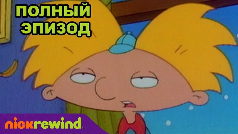 Эй Арнольд 1 Cезон 11 Cерия Nick Rewind Россия