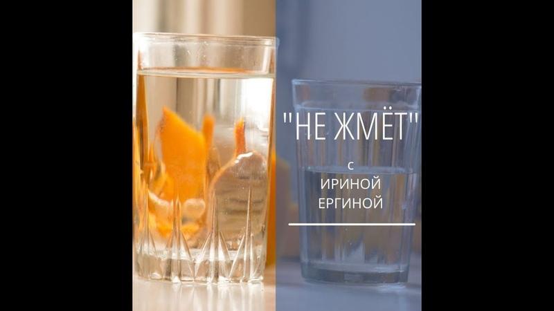 Не жмет с Ириной Ергиной
