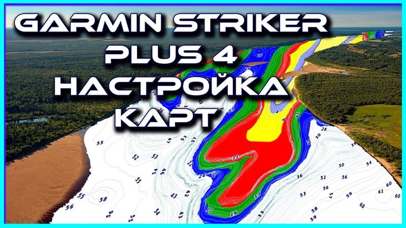 Эхолот Garmin Striker Plus 4 Настройка отображения карт дна по цветам в Garmin Quickdraw Contours