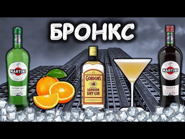 Коктейль Бронкс Классический рецепт Неласковый бармен