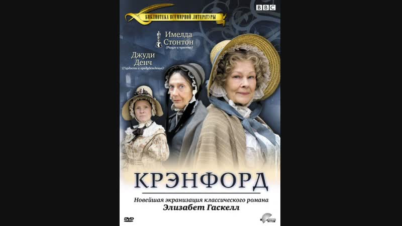 Крэнфорд/Cranford/1 сезон,4 серия США, Великобритания