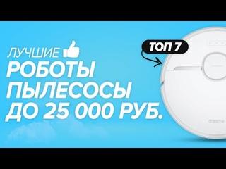 🏆ТОП-7 лучшие роботы-пылесосы до 25 тыс. рублей. Какой лучше выбрать в 2021 году?! ✅