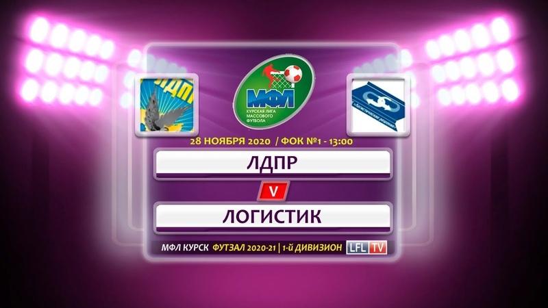 ЗИМА 2020 21 5х5 1 й дивизион ЛДПР Логистик