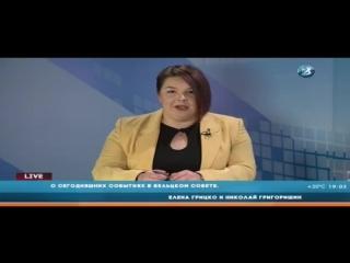 О сегодняшних событиях в бельцком совете. Елена Грицко и Николай Григоришин