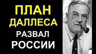 План Даллеса по развалу России