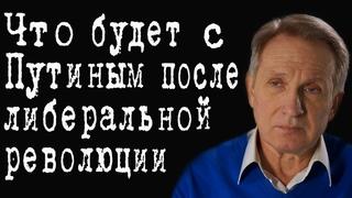 Что будет с Путиным после либеральной революции #ВладимирФилин