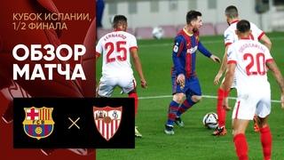 Барселона - Севилья. Обзор ответного матча 1/2 финала Кубка Испании