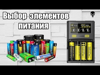 Лучшие аккумуляторы для фонаря, лцу и прицела