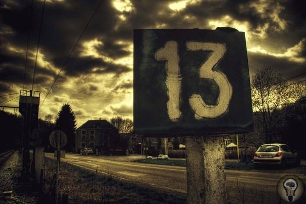 Тайна числа 13 Наука нумерология рассматривает число 13, как «человеческий дух, стремящийся к любви». В христианской традиции число 13 это десятка и Троица, которые вместе символизируют