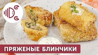 Пряженые блинчики (Деликатеска.ру)