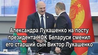 Александра Лукашенко на посту президента НОК Беларуси сменил его старший сын Виктор Лукашенко