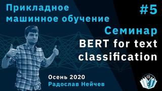 Прикладное машинное обучение. Семинар 5. BERT for text classification