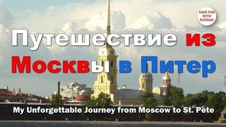 Незабываемое путешествие из Москвы в Петербург (rus-eng)