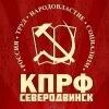 ☭ КПРФ Северодвинск