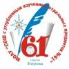 МБОУ СОШ с УИОП №61 г.Кирова