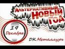 Звезда Осетии 2010 ДК МЕТАЛЛУР 19-ое Декабря 17:00 (Music by KeNNy a.k.a. BJ)