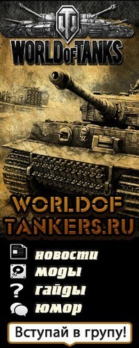 Артелерия в world of tanks