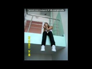 «я********» под музыку к.а.-2 ft. loc dog, kurbat (цао) (очень нравится эта песня) просто мысли [remix] (2011) .каста (змей, хамиль, влади, шым), вульгарный тонн (витя classic, ost, саша rap, kore, ksandra), грот, ноганно/баста, ассаи, грот, 25/17 (ант, бледный), смоки мо, карандаш, stim, noize mс, гуф, песочные люди (псих, жара), cent. picrolla