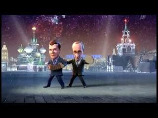 Со Старым Новым Годом!!!! Слушаем с Улыбкой Частушки Медведева и Путина!!!-)))