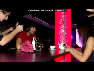«Со стены Серёжа Местный  ex.ГАМОРА» под музыку ГАМОРА - Ромашки (2012). Picrolla