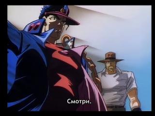OVA JJBA: Stardust Crusaders (8 из 13) (русские субтитры)