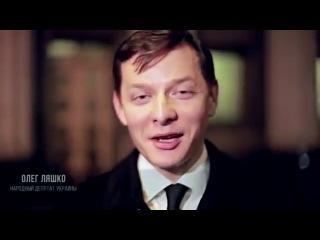 Я Олег Ляшко