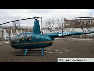 На Украине двое заключенных попытались совершить побег на вертолете - Первый канал