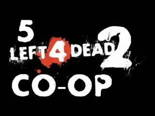 Прохождение Left 4 Dead 2 Co-Op - [Hard Rain] Часть 5