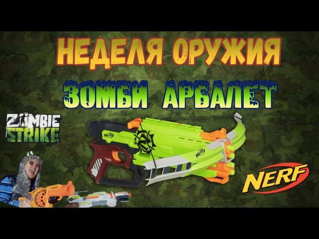 Зомби страйк - Бластер Нерф Арбалет - Кроссфаер Боу - Нерф обзор - Nerf ZombieStrike Crossfire Bow
