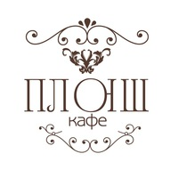 Логотип Плюш / Кафе & Бар