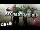 Counter strike 1.6 зомби сервер бесплатный vip