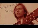 Славик Русский Бродяга - Влюбленные дети (7Б)