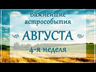 Важнейшие астрособытия Август 4 неделя. Ведический Гороскоп для всех Знаков.