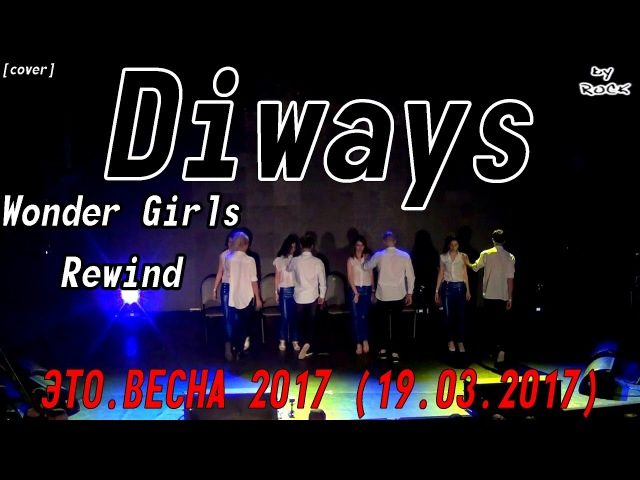 Wonder Girls Rewind dance cover by Diways ЭТО ВЕСНА 2017 19 03 2017