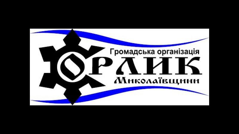 Орлик М Слухання Константинівка еколог АЕС про температуру