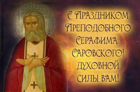 С праздником серафима саровского картинки с надписями