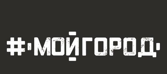 #МОЙГОРОД