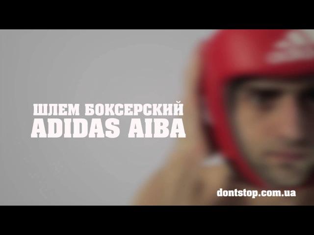 Шлем боксерский официальный Adidas AIBA