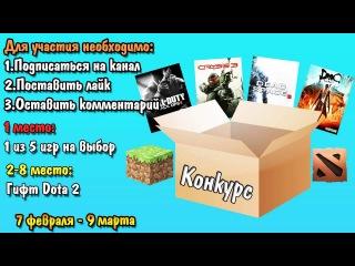 Steam и Origin игры, Лицензия Minecraft, Dota 2 - КОНКУРС!!!