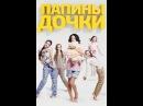 Папины дочки - 3 сезон все серии - серия 41-60